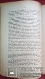 Розвідки про селянство на Україні-Руси в ХY- ХYІІ в. ч.1 Львів 1901 р., фото №8