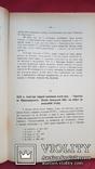 Розвідки про селянство на Україні-Руси в ХY- ХYІІ в. ч.1 Львів 1901 р., фото №9