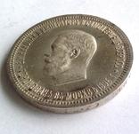Коронационный Рубль 1896 года. UNC. Штемпельный. Патина