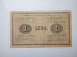 1 рубль 1884 г. R photo 2
