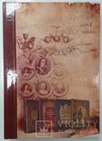 Каталог старых, замечательных и редких книг  О. П. Зимина 4 том, фото №2