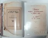 Каталог старых, замечательных и редких книг  О. П. Зимина 4 том, фото №4