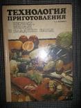 Технология приготовления 1,2 и сладких блюд.1987 год., фото №2
