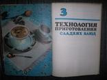 Технология приготовления 1,2 и сладких блюд.1987 год., фото №8