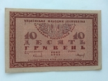 10 гривен 1918 серия Б unc, фото №2