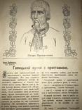 1926 Украинский Пчеловод за Весь Год
