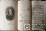 1891-1892 Салтыков Щедрин. Полное собрание сочинений