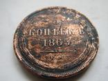 5 копеек 1865 год ЕМ Александр ll