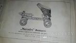 1900-е Каталог коньков и роликов