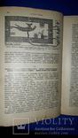 1914 Реклю - Земля в мировом пространстве, фото №3