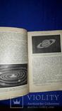 1914 Реклю - Земля в мировом пространстве, фото №4
