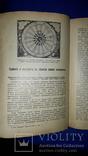 1914 Реклю - Земля в мировом пространстве, фото №5