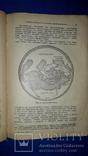 1914 Реклю - Земля в мировом пространстве, фото №6