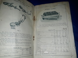 1900-е Каталог инструментов, фото №3