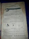 1900-е Каталог инструментов, фото №5