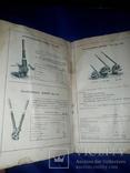 1900-е Каталог инструментов, фото №10