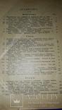 1914 Реклю - Источники, реки и озера, фото №4