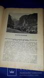1914 Реклю - Источники, реки и озера, фото №6