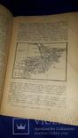 1914 Реклю - Источники, реки и озера, фото №8