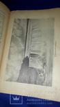 1914 Реклю - Источники, реки и озера, фото №10