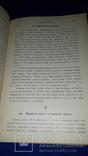 1903 Еврейские легенды по Талмуду, мидрашам и другим первоисточникам, фото №13