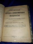 1903 Религиозные и церковно-общественные вопросы в 2 томах, фото №2