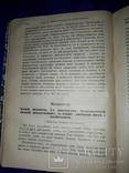 1903 Религиозные и церковно-общественные вопросы в 2 томах, фото №5