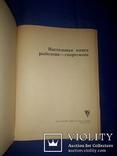 1971 Настольная книга рыболова-спортсмена, фото №4