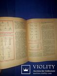 1971 Настольная книга рыболова-спортсмена, фото №6