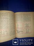1971 Настольная книга рыболова-спортсмена, фото №8