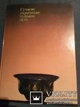 1980 Українське художнє скло 33х23.5 см., фото №13