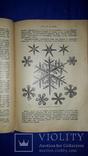 1914 Реклю - Снега и ледники, фото №6