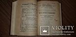 Правда. Письмо літературно- політичне. Рочник восьмий. 1875 р., фото №9