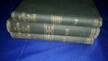 1921 Производство целлюлозы и бумаги в 3 томах