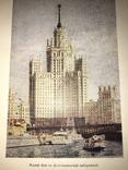 1954 Архитектура Высотные здания Москва Соцреализм