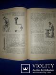 1914 Столярные, плотничьи и токарные работы