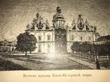 1901 Путешествие с Киева в Иерусалим