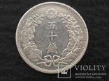 Япония, 50 сен (1873–1905 г.) photo 4