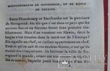 1802 г. Украина и полтавская битва (в Истории России) 1,2 том photo 4