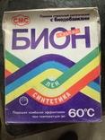 Порошок СССР Бион photo 1