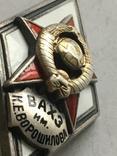 Знак об окончании ВАХЗ им. К. Е. Ворошилова photo 8