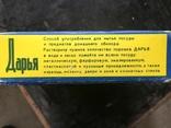 Стиральный порошок Дарья из СССР photo 5