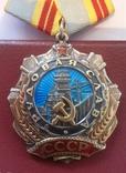 Орден трудовой славы 2 степени с книжкой.