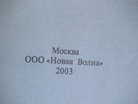 """Машковский """"Лекарственные средства"""" 2003р., фото №4"""