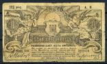 1918 год 1 карбованец Житомир photo 1