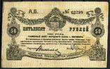 50 руб. 1919 год Житомир photo 1