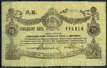 75 руб. 1919 год Житомир photo 1