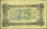 75 руб. 1919 год Житомир photo 2