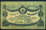 1918 год 3 карбованца Житомир photo 1