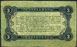 1918 год 3 карбованца Житомир photo 2